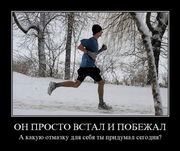Мотивация к тренировке