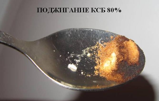 Проверка КСБ 80%