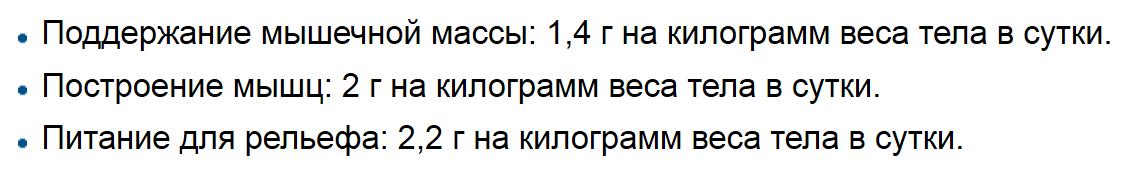 Рекомендуемые нормы употребления белков спортсменами Sportswiki