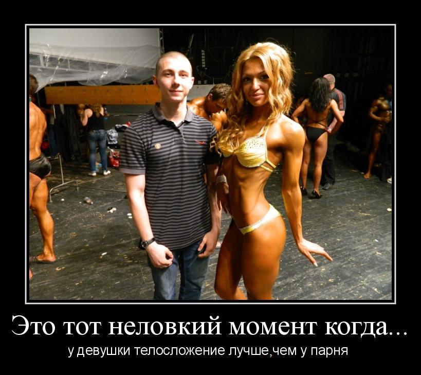Неловкий момент: телосложение девушки